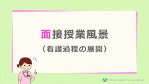 img_面接授業