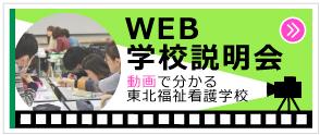 WEB学校説明会