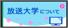 放送大学について width=